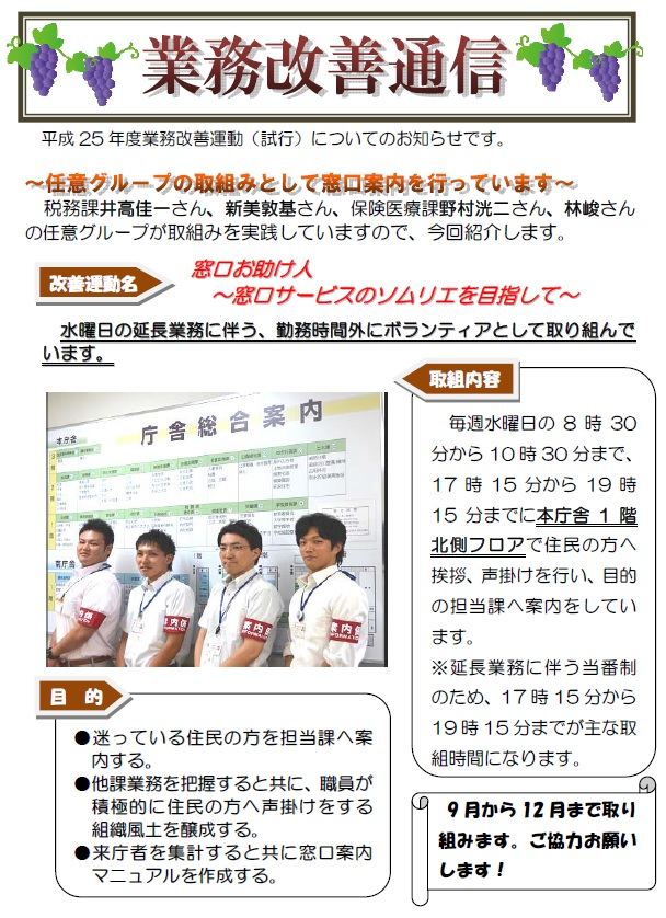 Gyoumukaizentsuushin20130918c