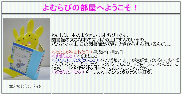 Yomurabi001
