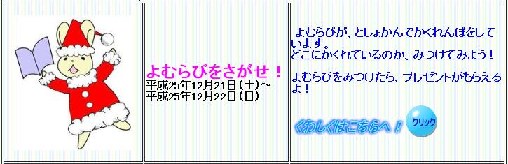 Yomurabi002