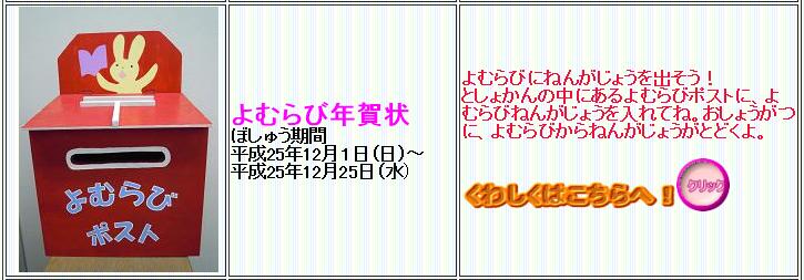 Yomurabi003