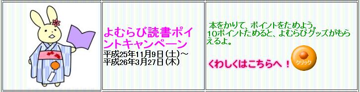 Yomurabi004
