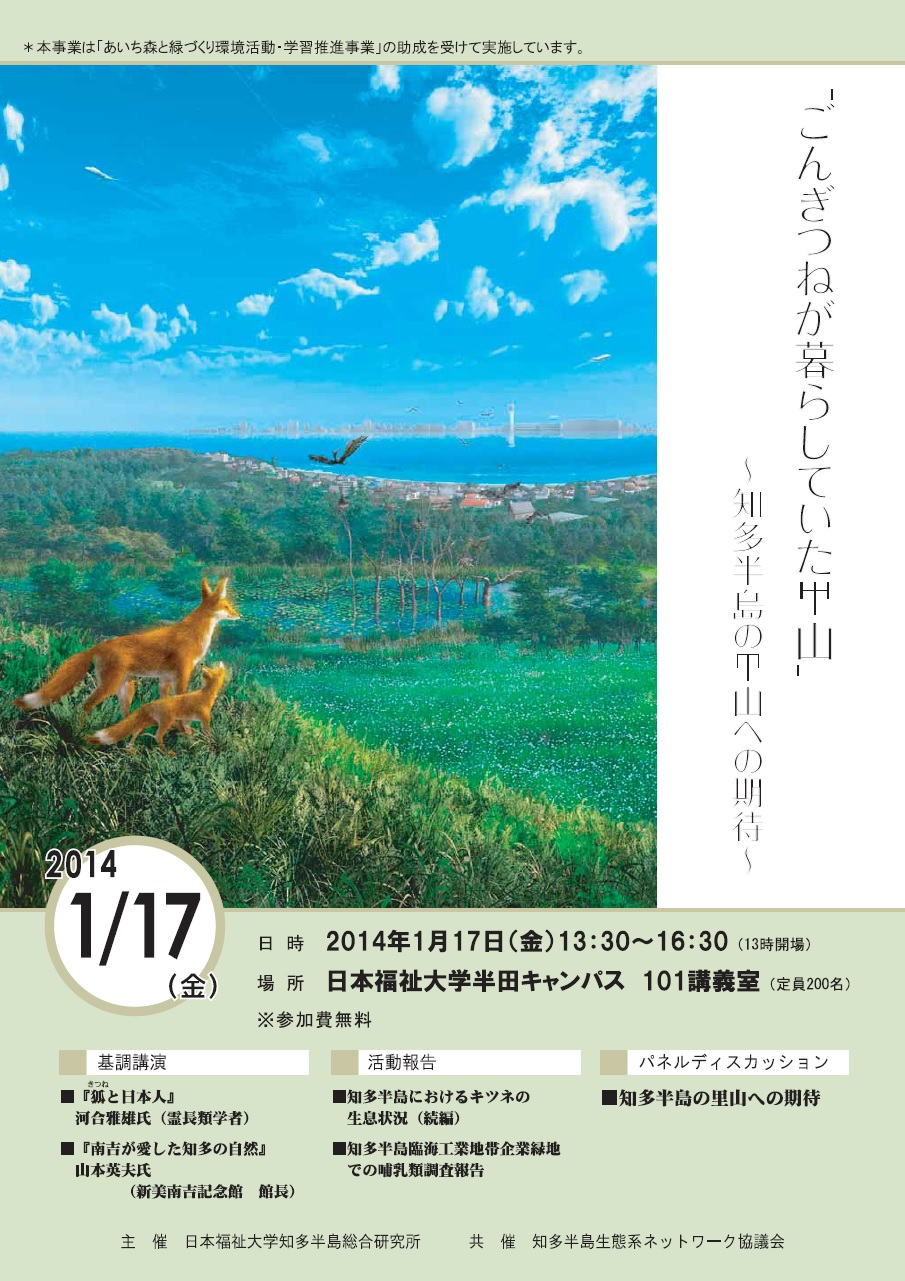 Seitaikei_network_20140117a