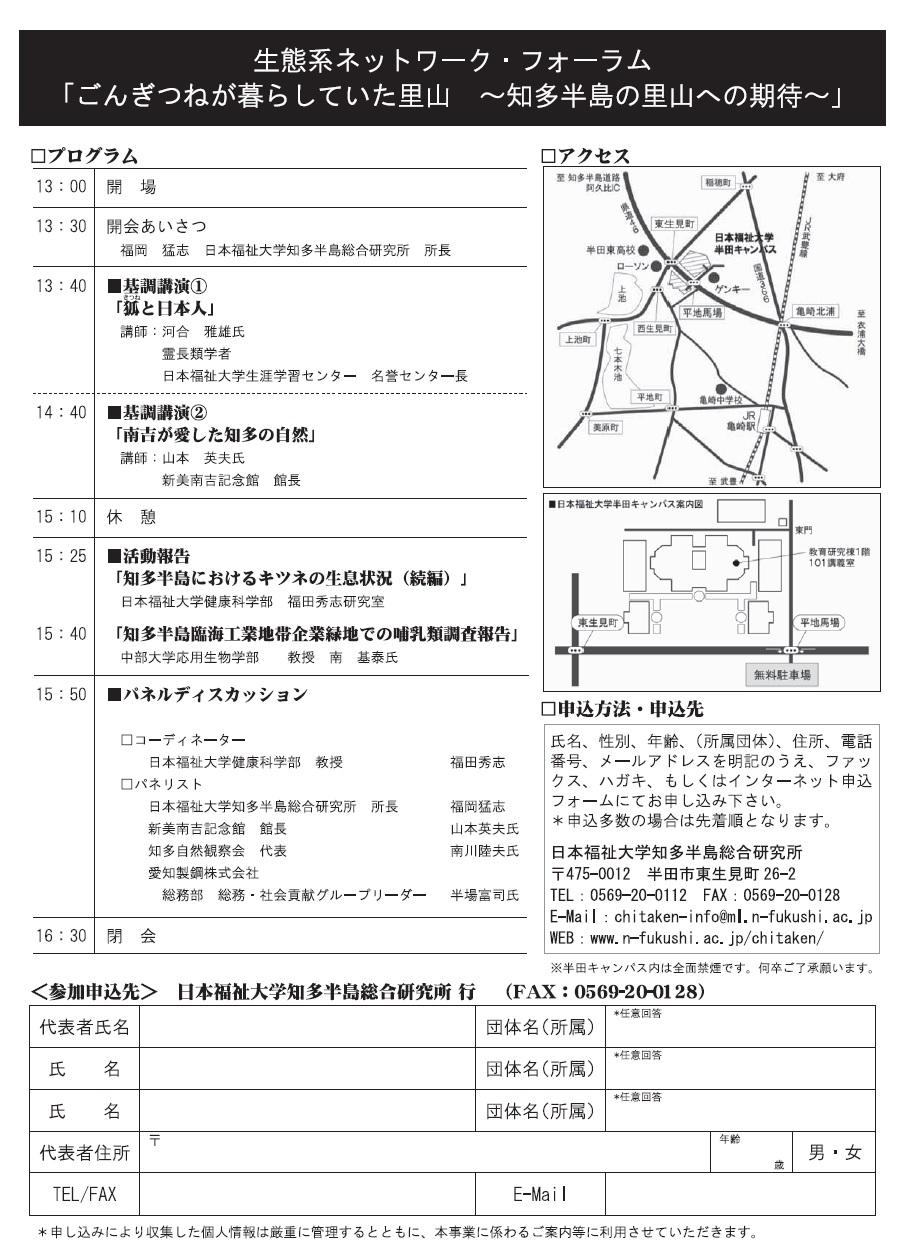 Seitaikei_network_20140117b