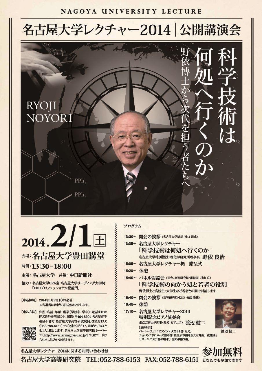 Nagoya_u_lecture_20140201_905x1280