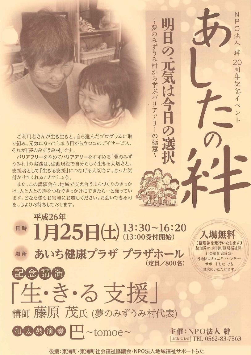 Npo_kizuna20140125a