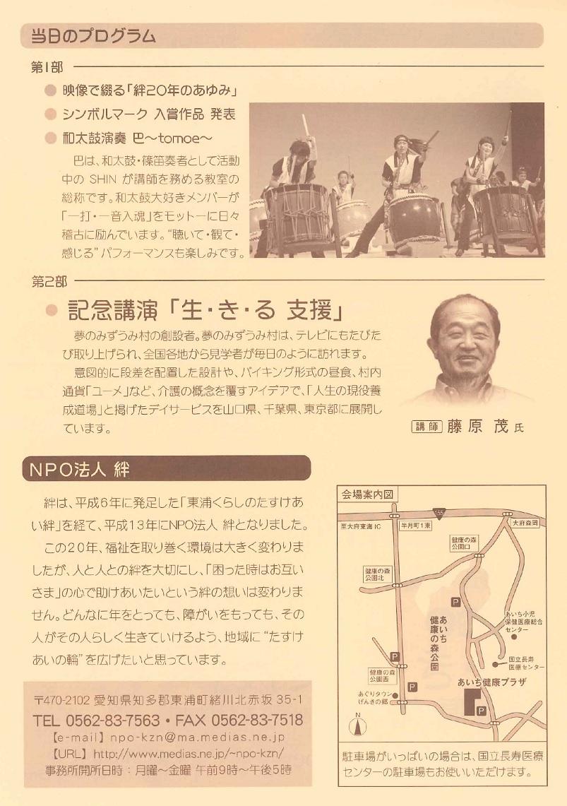 Npo_kizuna20140125b