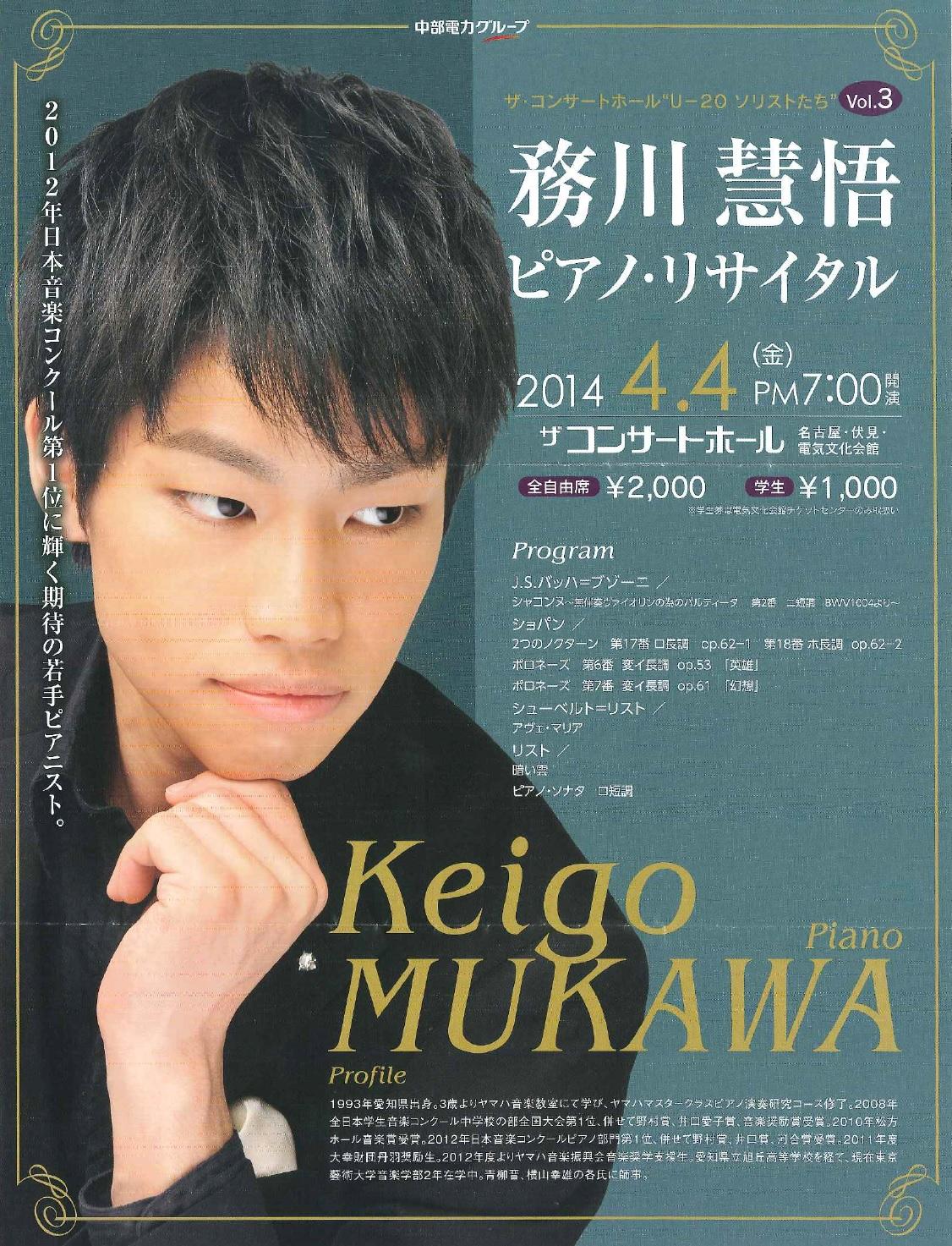 Mukawas_piano_recital_20140404
