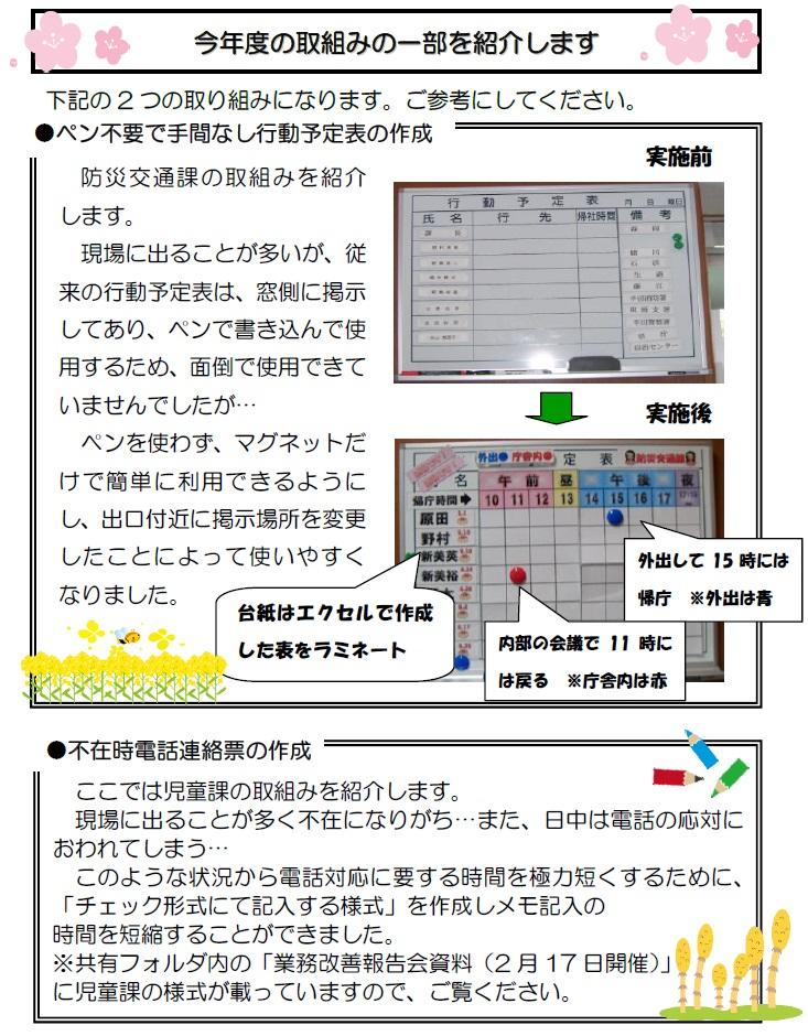 Gyoumukaizen_vol8b