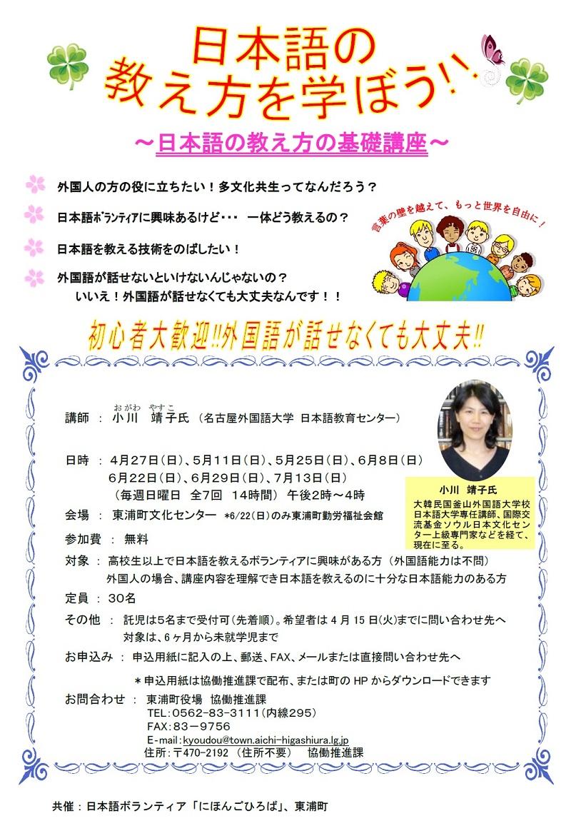 Nihongonooshiekata20140427c1_2