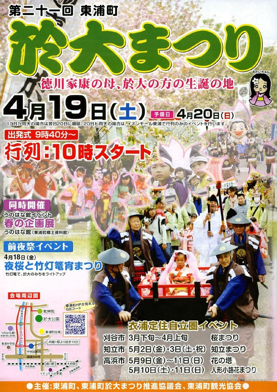 Odaimatsuri20140419a1