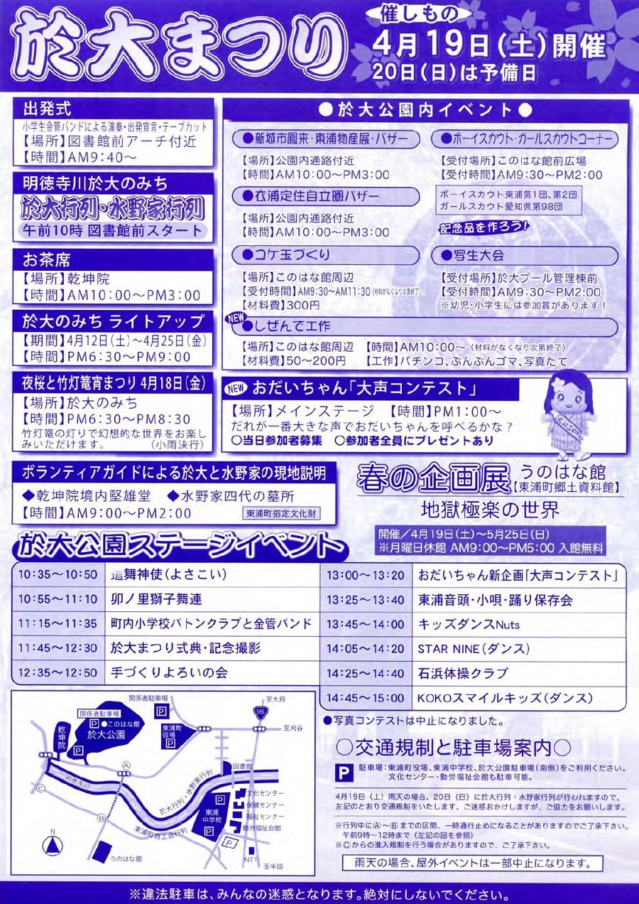 Odaimatsuri20140419b1