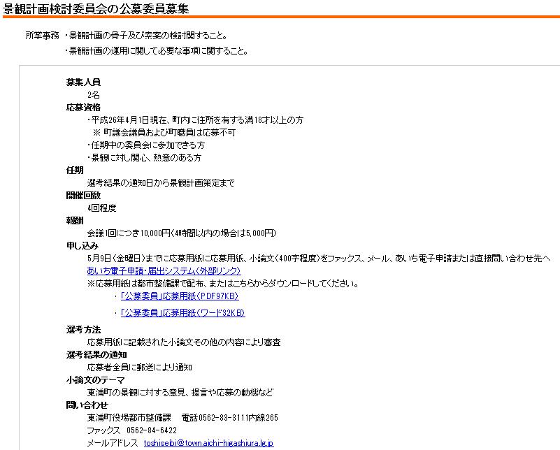 Keikan_keikakukentou_koubo