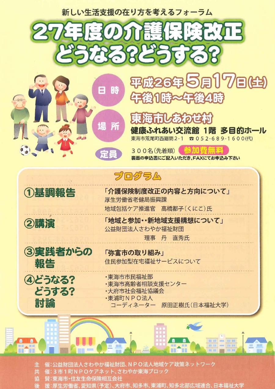 Seikatsushien20140517a