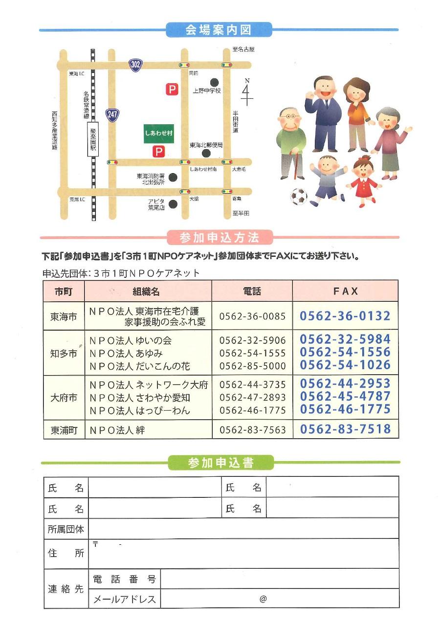 Seikatsushien20140517b