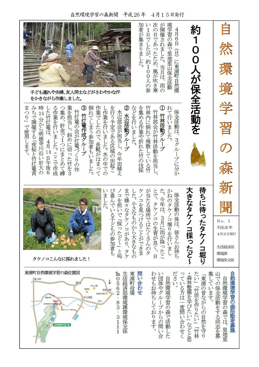 Shizenkankyougakusyuunp120140415