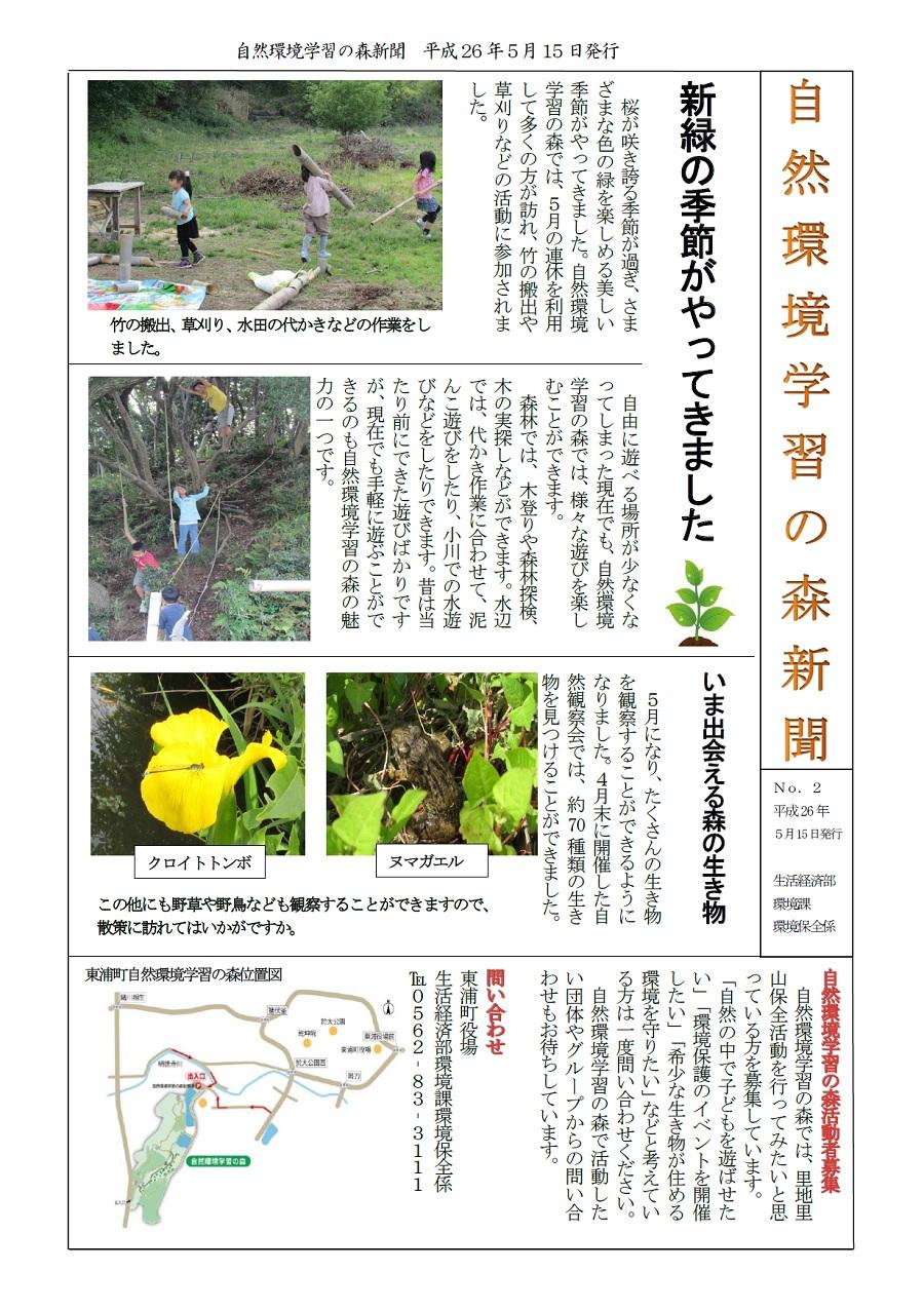 Shizenkankyougakusyuunp220140515_2