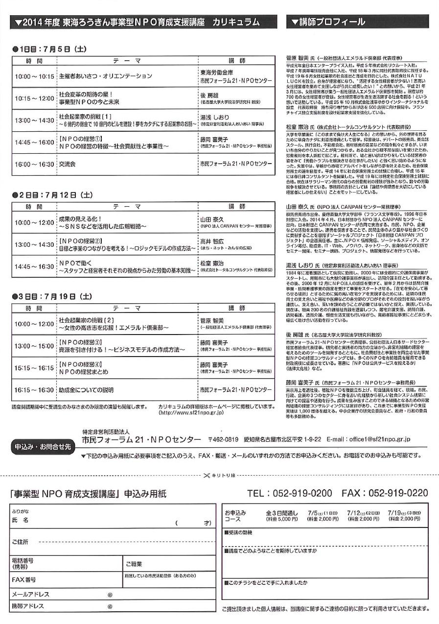 News_20140611npob
