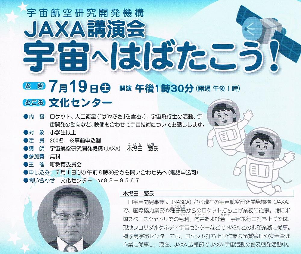 Jaxa20140719