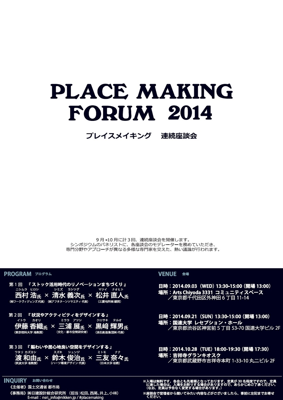 Place_making_sympo20140903a