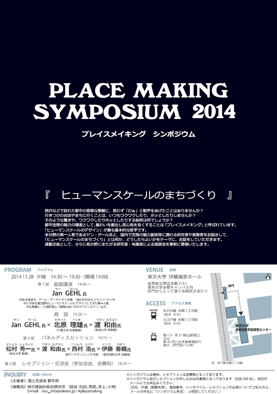 Place_making_sympo20141128a