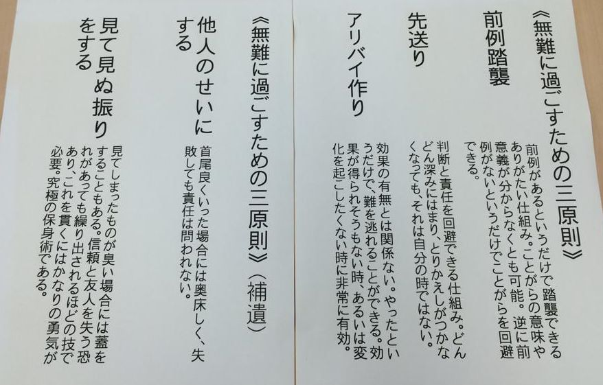 Bunan_ni_sugosutameno_3_gensoku_878