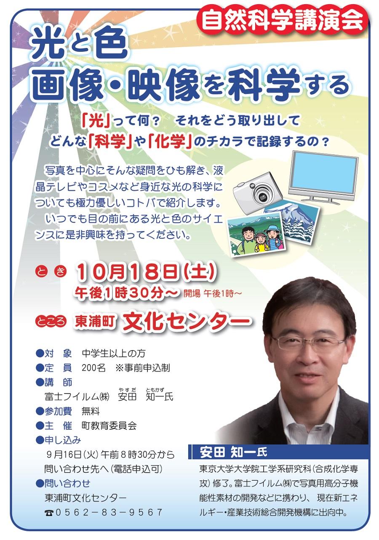 Hikariiro20141018