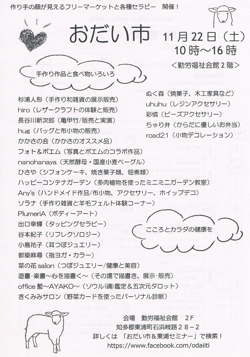Odaiichhigashiurasem20141122b