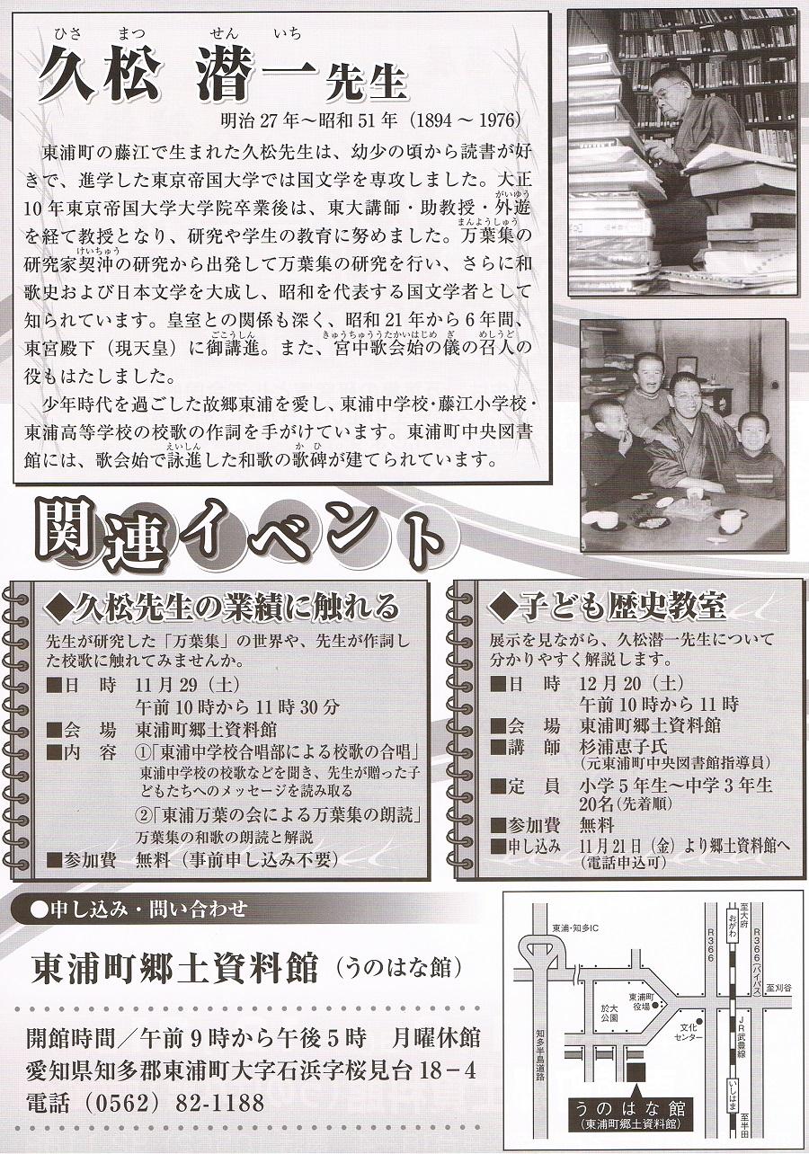 Hisamatsusenichi2014b
