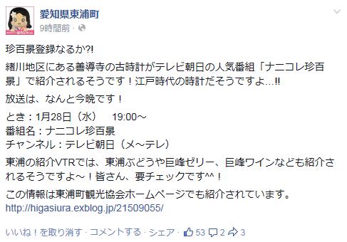 Higashiura_fb_nanikore20150128