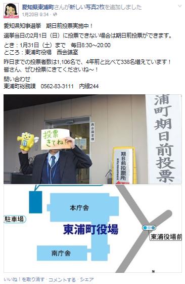Higashiura_fb_senkyo20150120