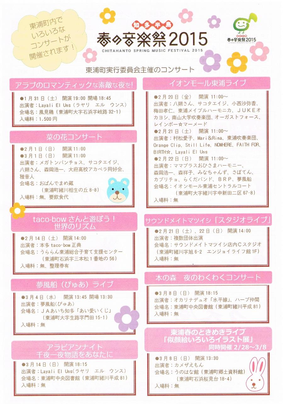 Haruno_ongakusai_higashiura2015