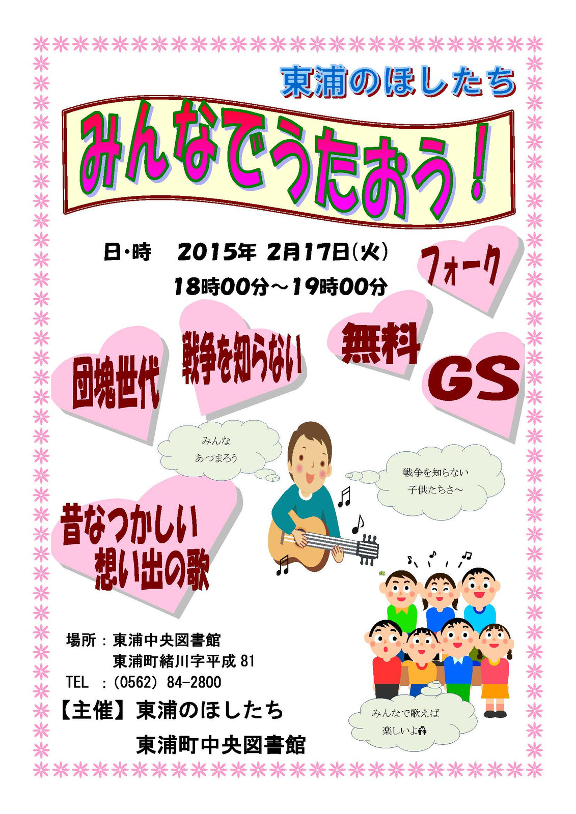 Concert20150217library