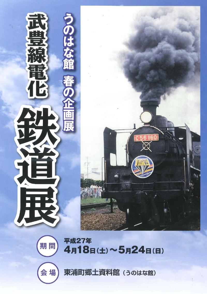 Unohana_taketoyosen20150418a_2