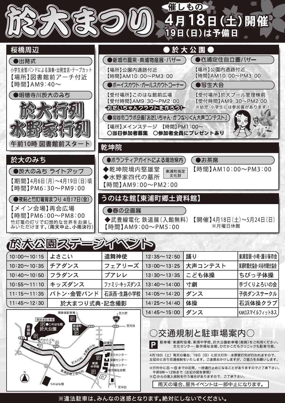 22th_odaimatsuri20150418b