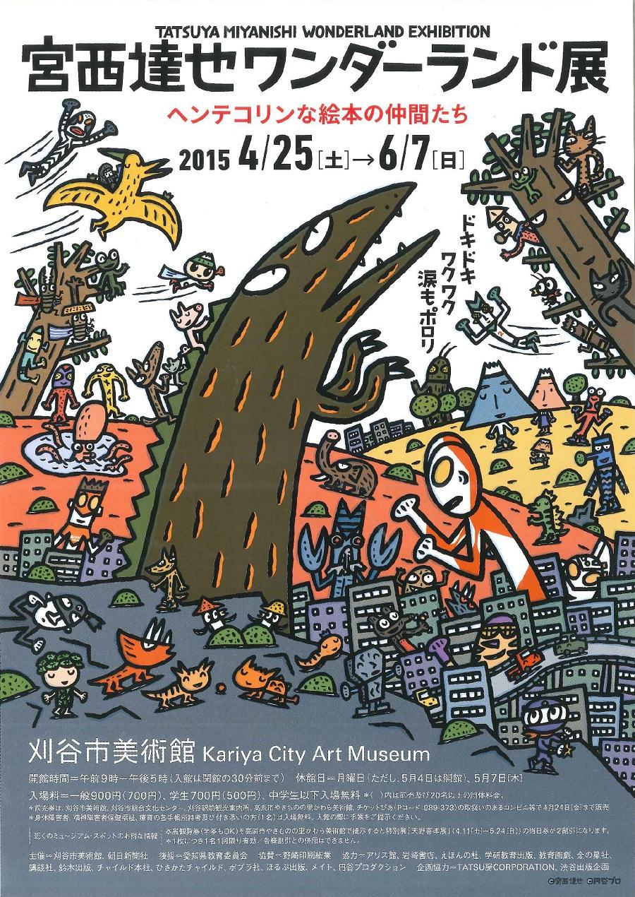 Kariyacityartmuseum20150607a