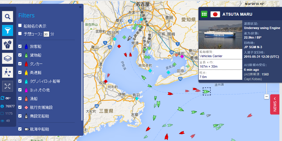 Marinetraffic_image_20150530