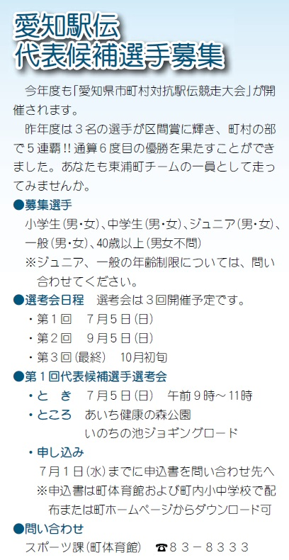Aichiekiden20151205sensyubosyuu1