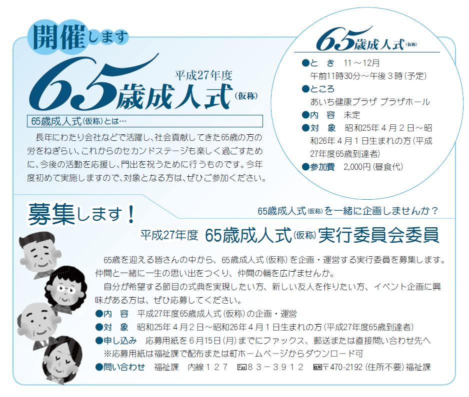 Y65seijinshiki20151112