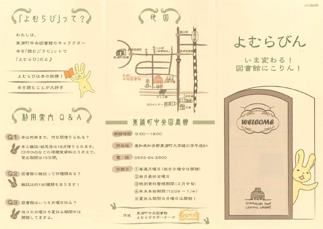Yomurabin2015a