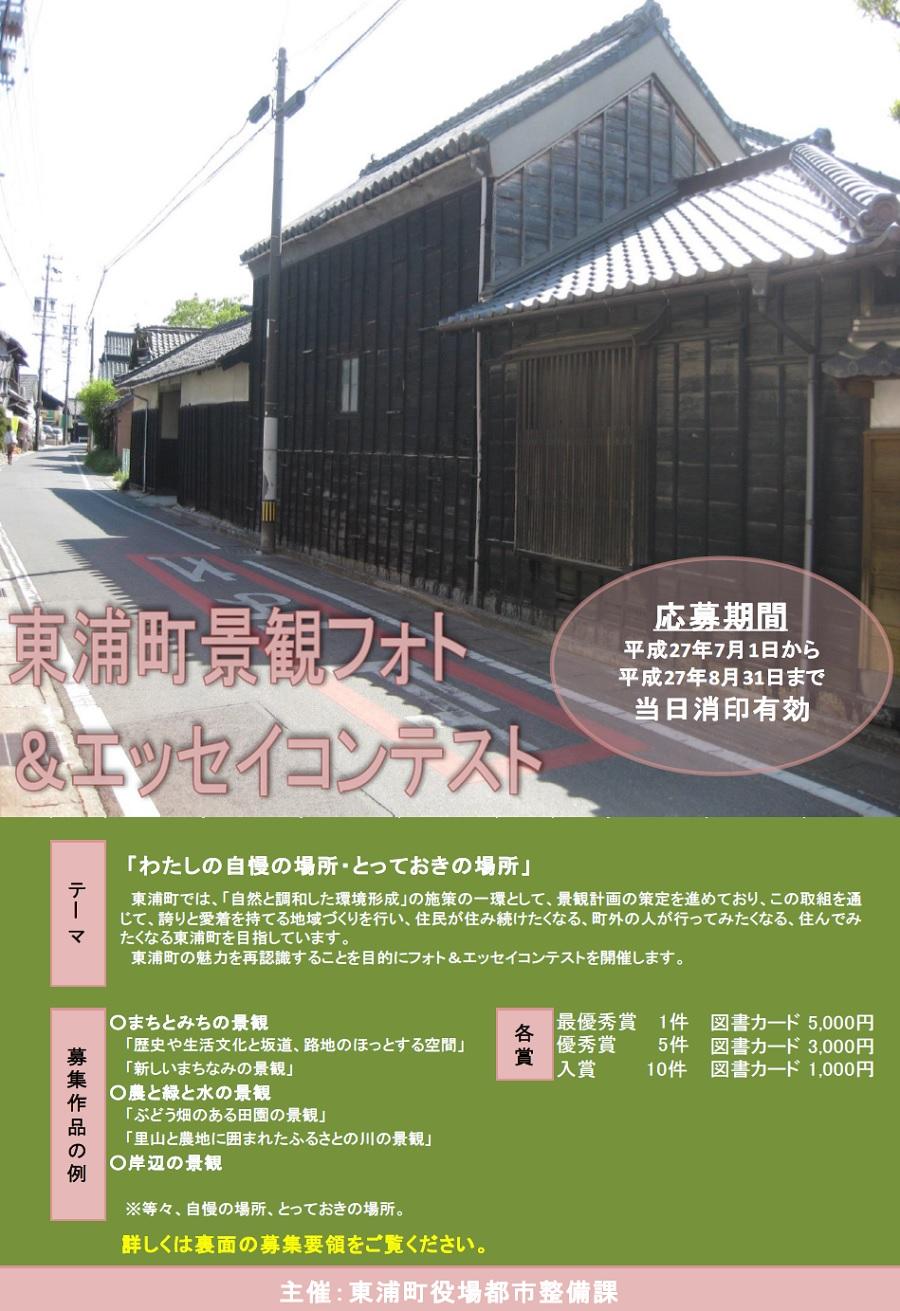 Keikanphotocontest20150701a