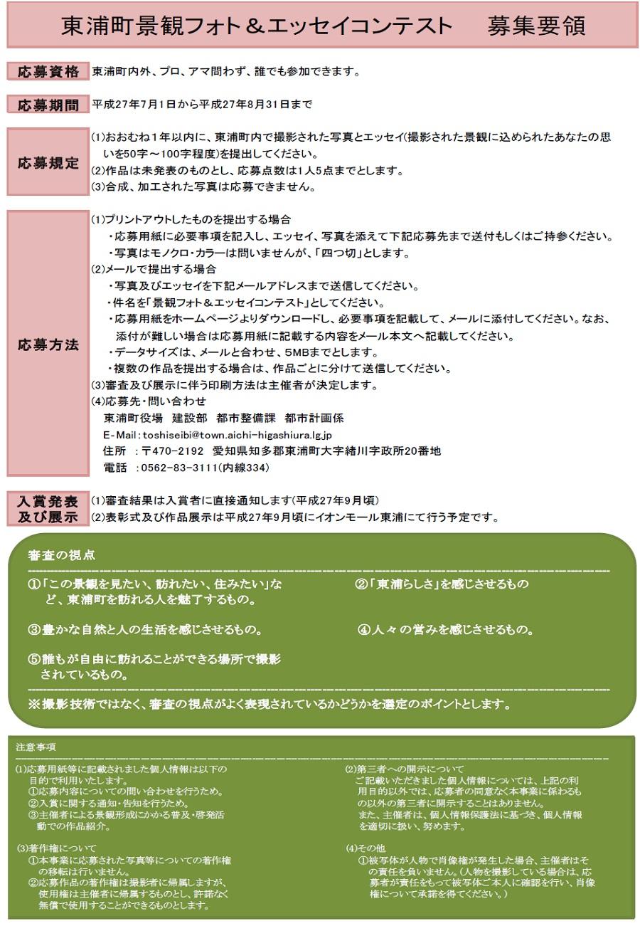 Keikanphotocontest20150701b