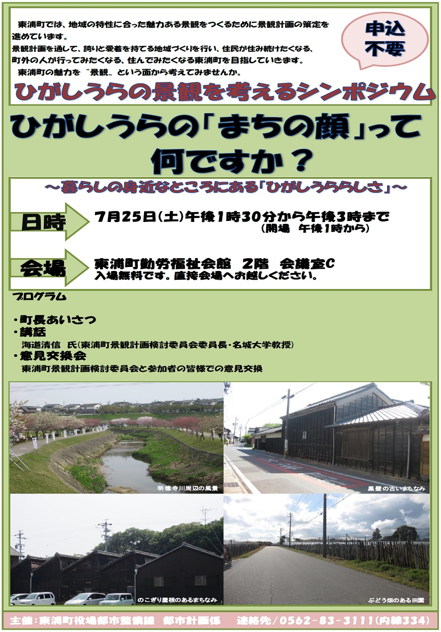 Keikan_symposium_20150725