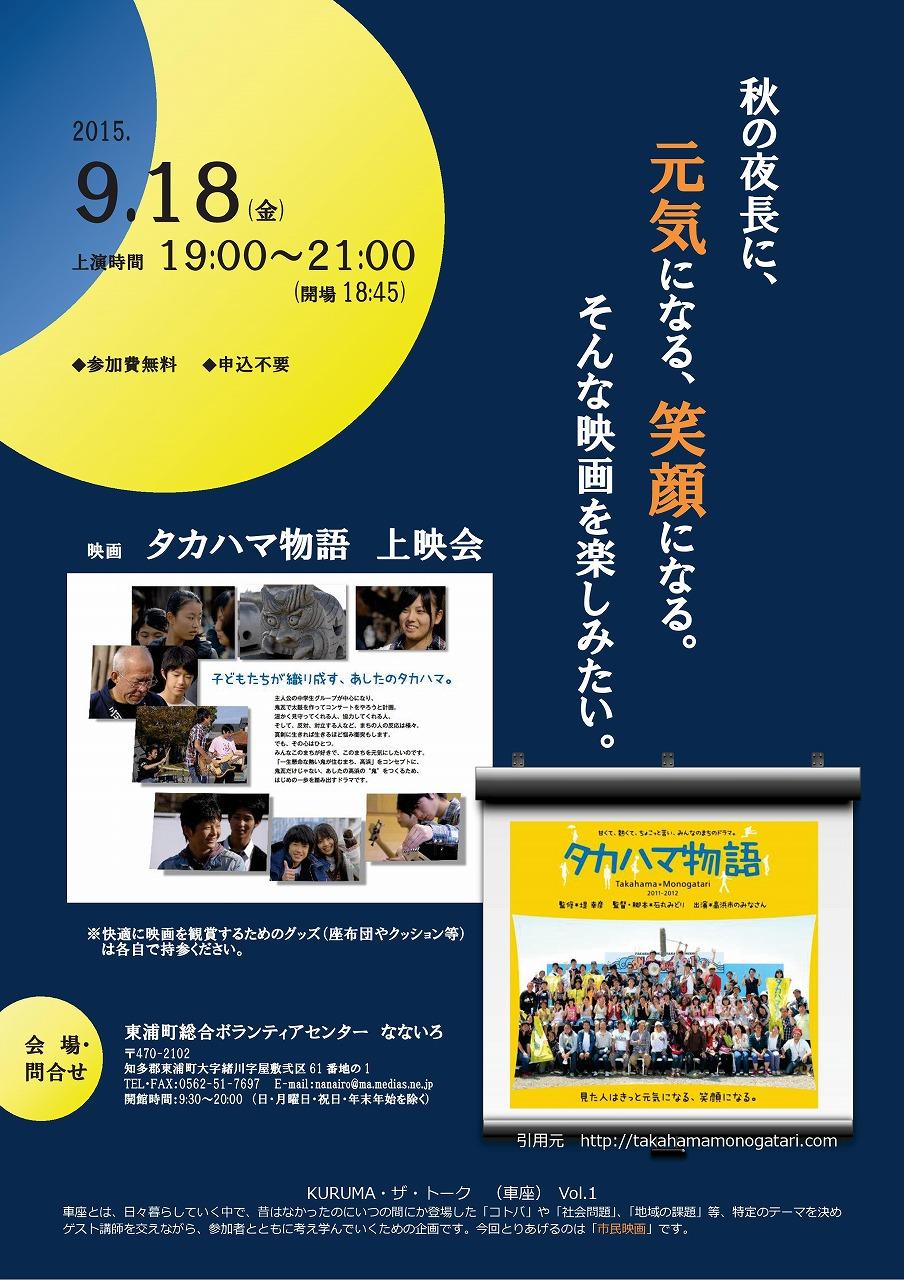 Takahamamonogatari20150918