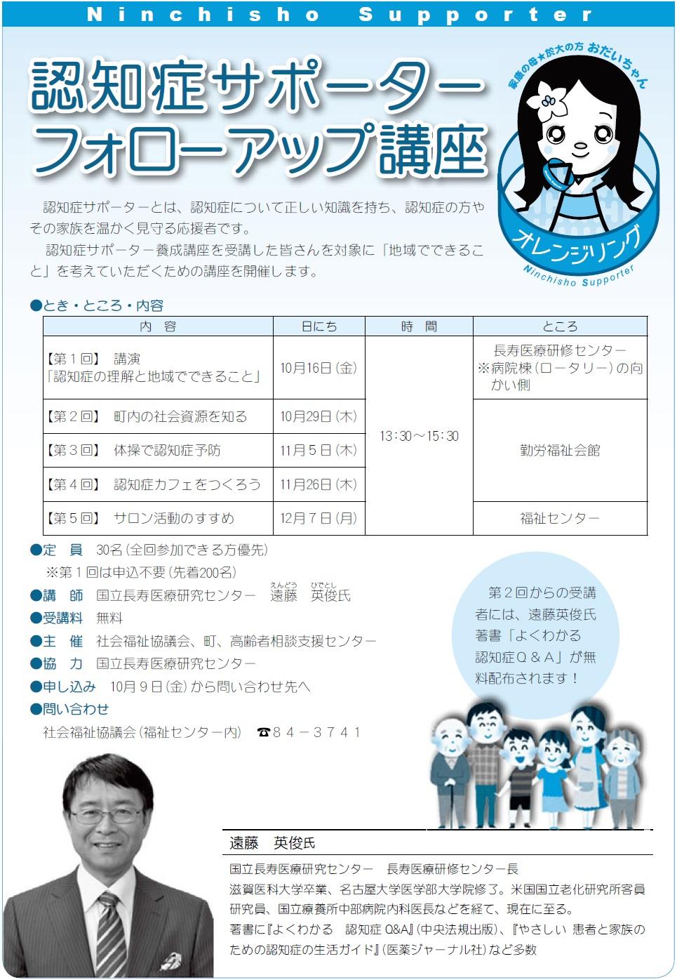 Ninchisyousfu20151016