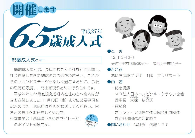 65saiseijinshiki20151213