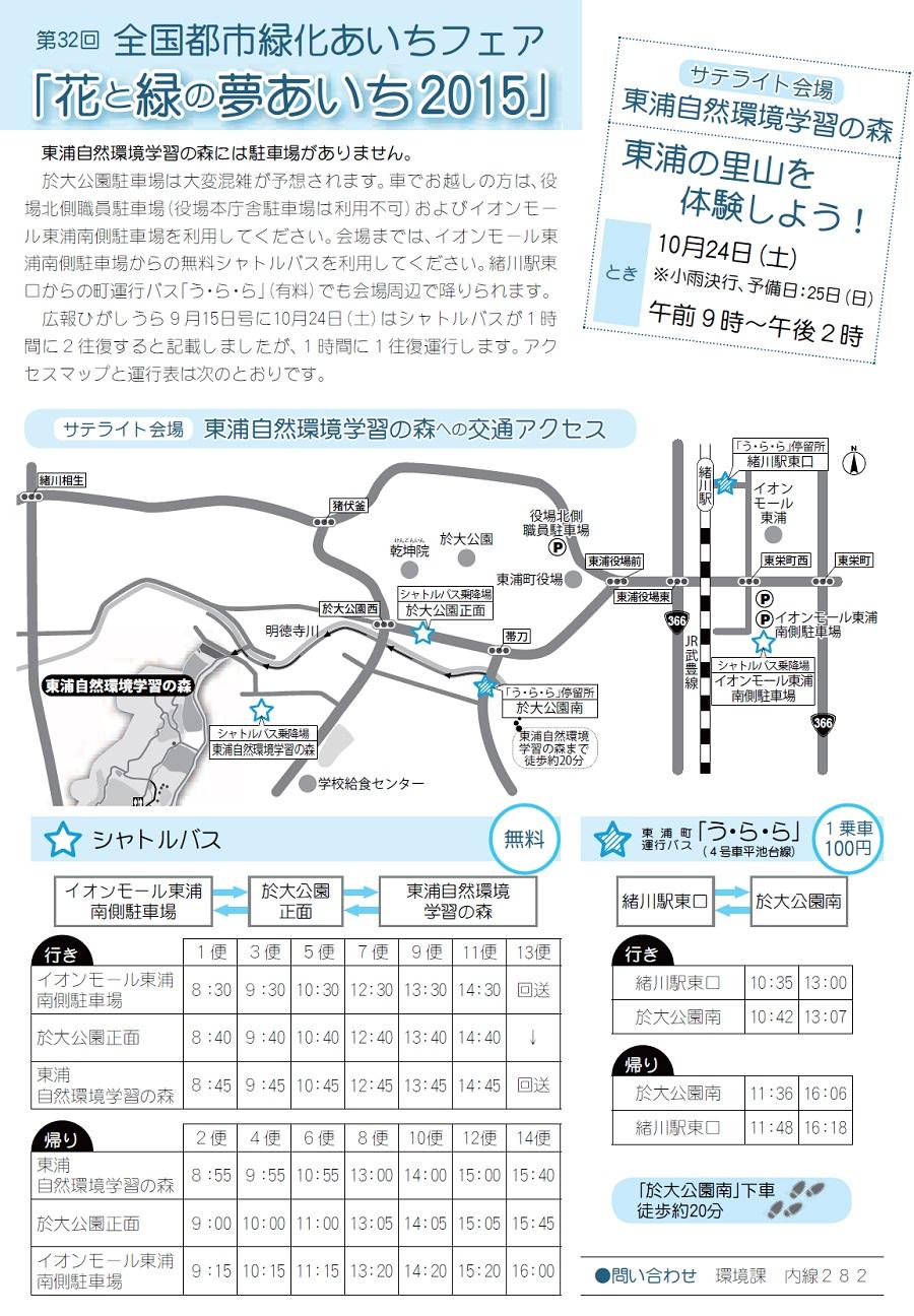 Satoyamataiken20151024