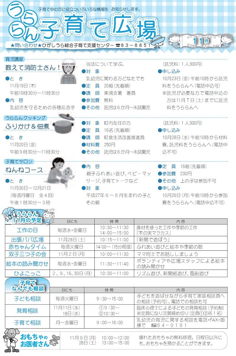 Urarankosodatehiroba201511xx