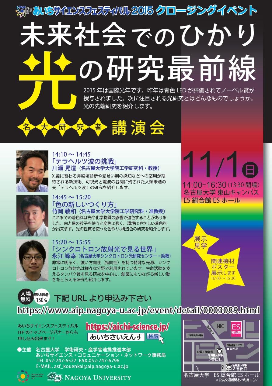 Hikarinokenkyu20151101
