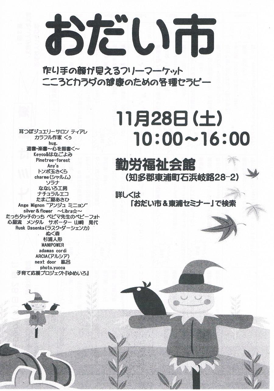 Odaiichi20151128