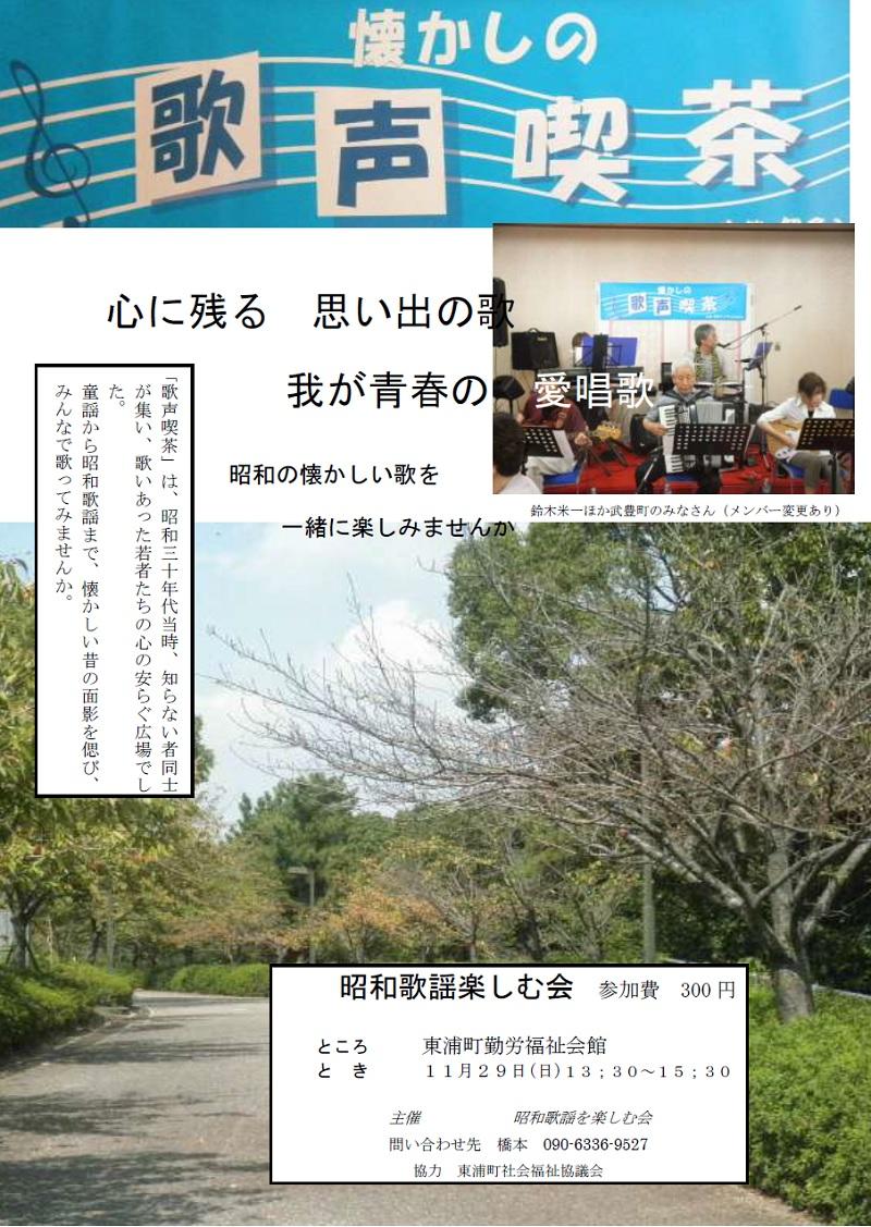 Utagoe20151129